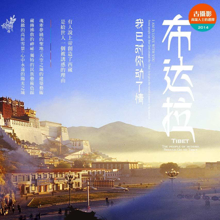 西藏2014